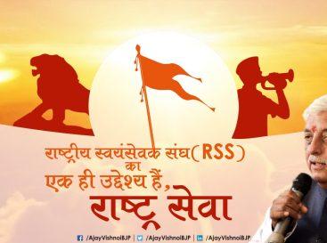 जानिये राष्ट्रीय स्वयंसेवक संघ (RSS)के बारे में …
