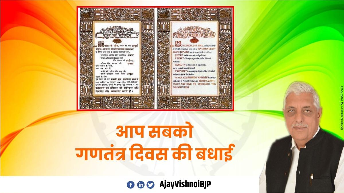 आप सबको भारत के गणतंत्र दिवस की बधाई ..